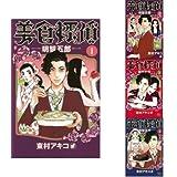 美食探偵 明智五郎 コミック 1-4巻セット