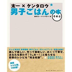『太一×ケンタロウ 男子ごはんの本 その2』