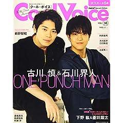 Cool Voice 表紙画像