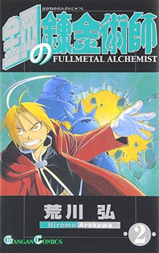 Hagane no Renkinjutsushi (Fullmetal Alchemist), Vol. 2 (Japanese Edition)