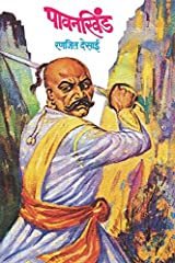 PAVANKHIND  (Marathi) Kindle Edition