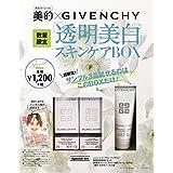 美的 GIVENCHY 透明美白スキンケア BOX