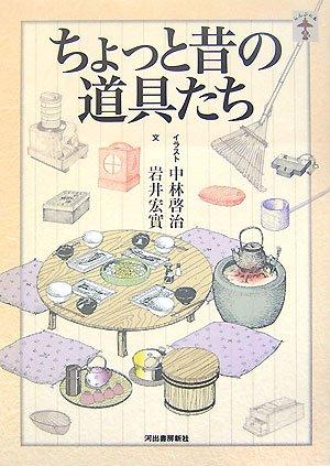 ちょっと昔の道具たち (らんぷの本)