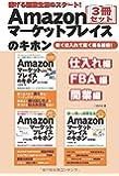 稼げる副業生活のスタート!  Amazon マーケットプレイスのキホン 3冊セット