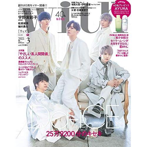 with 2021年 3月号 増刊 表紙画像