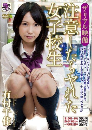 ザ・リアル映像『注意したらヤれた女子校生』 [DVD]
