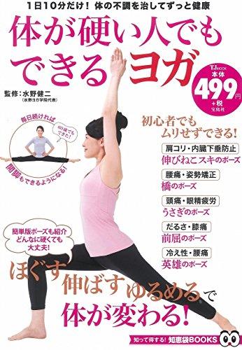 体が硬い人でもできるヨガ (TJMOOK 知恵袋BOOKS)