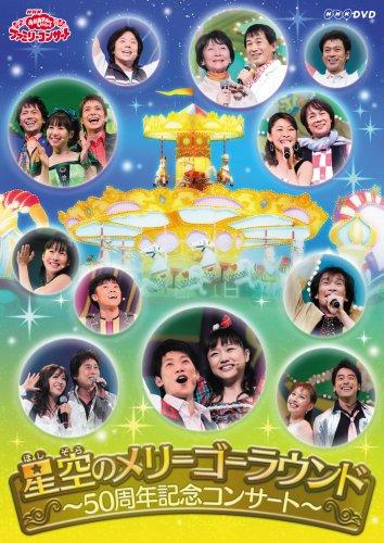 NHKおかあさんといっしょ ファミリーコンサート 星空のメリーゴーラウンド〜50周年記念コンサート〜