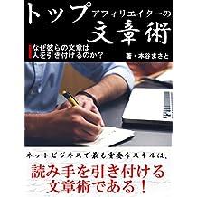 toppuafirieita-nobunsyouzyutunazekareranobunsyouhahitowohikitukerunoka (Japanese Edition)