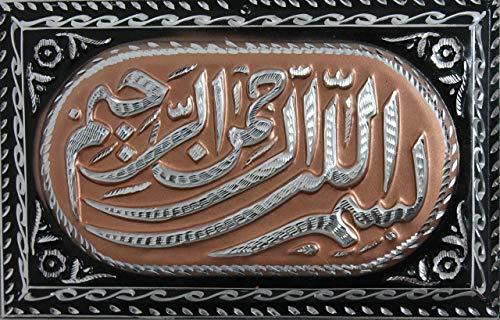 Latest Hajj Haji Gift Islamic Wall Art Besmellah Bismillah Basmala In the name of Allah on Metal Chrome-like finishing 12