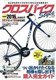 クロスバイクStyle vol.3 つい出かけたくなる相棒を探し出す!!購入完全ガイド38ブラン (COSMIC MOOK)