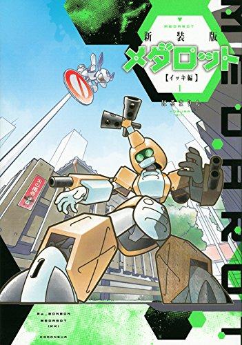 『メダロット』を生んだ異色の漫画家・ほるまりんの代表作と魅力