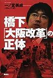 橋下「大阪改革」の正体