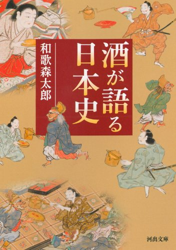 酒が語る日本史 (河出文庫)