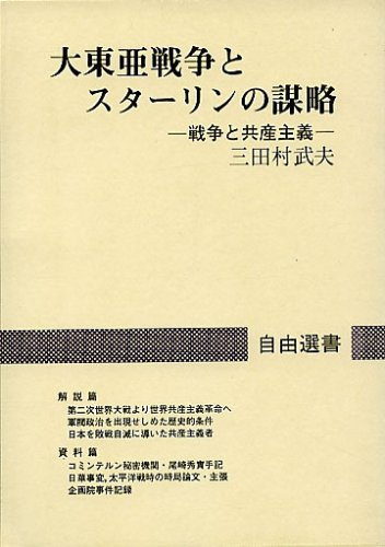 大東亜戦争とスターリンの謀略―戦争と共産主義 (自由選書)