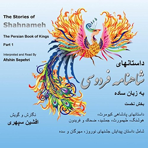 (The Stories Of Shahnameh, Pt. 1 (Persian Language Edition))