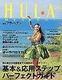 季刊フラ・ヘブン 2017年 05 月号 [雑誌]