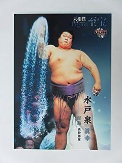 BBM2015大相撲カード「レジェンド」至宝■レギュラーカード■29関脇/水戸泉