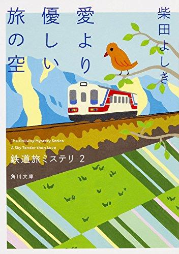鉄道旅ミステリ (2) 愛より優しい旅の空 (角川文庫)