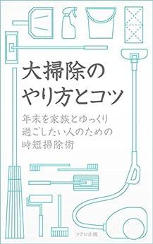 Oosoujinoyarikatatokotsu: Nenmatsuwokazokutoyukkurisugoshitaihitonotamenojitansoujijutsu (Japanese Edition)