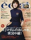 eclat(エクラ) 2019年 02 月号 [雑誌]