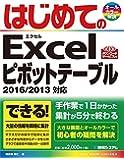 はじめてのExcelピボットテーブル2016/2013対応 (BASIC MASTER SERIES)