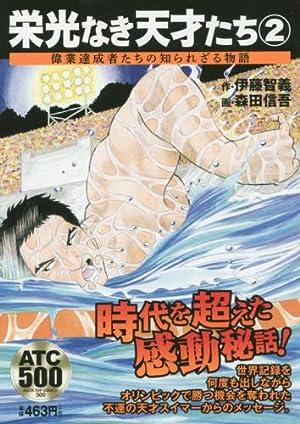 """""""栄光なき天才たち""""からの物語 DVD"""