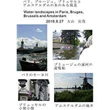 Water landscapes in Paris and Bruges and Brussels and Amsterdam (Japanese Edition)