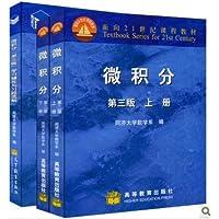 《微积分 同济大学 第三版 上下教材+习题》高教版
