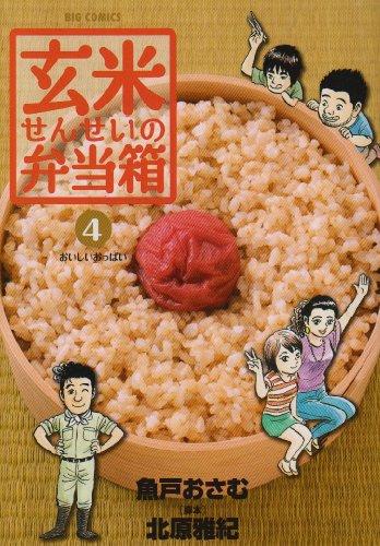 玄米せんせいの弁当箱 4 (ビッグコミックス)