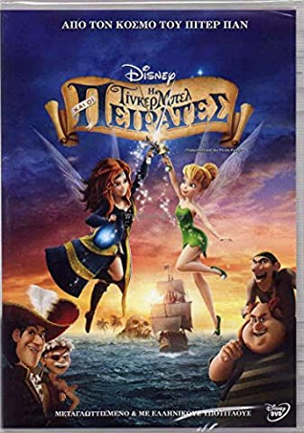 Tinkerbell and pirate fairy (Greek audio)