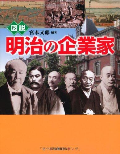 図説 明治の企業家 (ふくろうの本/日本の歴史)