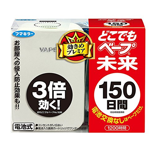 VAPE Mosquito Bug Pest Repellent - Japan Non Toxic with The