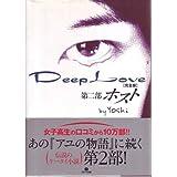 Deep Love 完全版〈第2部〉ホスト