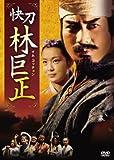 [DVD]林巨正-快刀イム・コッチョン DVD-BOX1