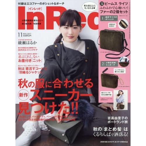 In Red 2017年11月号 表紙画像