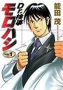 Dr.検事モロハシ 1 (ヤングジャンプコミックス)