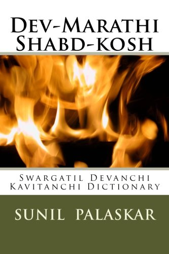 Buy Dev Marathi Shabd Kosh Swargatil Devanchi Kavitanchi Dictionary God Book Online At Low Prices In India