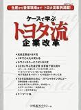 「ケースで学ぶトヨタ流企業改革」日経BP社