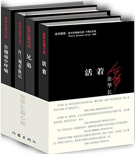 余华长篇小说:活着+兄弟+许三观卖血记+在细雨中呼喊(套装共4册) (Chinese Edition)