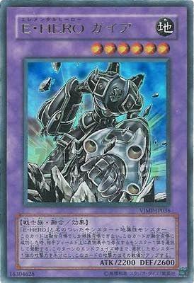 遊戯王 E・HERO ガイア ウルトラ VJMP-JP036