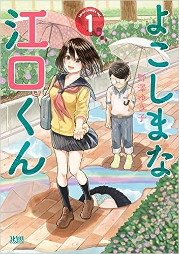 よこしまな江口くん 第01巻 [Yokoshima na Eguchi Kun vol 01]