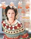 毛糸だま no.141 花のニット・春のめざめ (Let's Knit series)