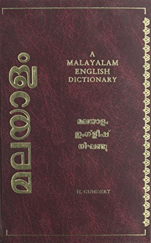 A Malayalam - English Dictionary - Malayalam Dictionary