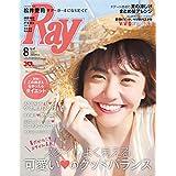 Ray 2018年8月号 小さい表紙画像