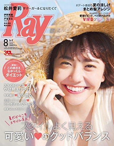 Ray(レイ) 2018年 08月号