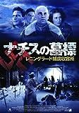 ナチスの墓標 レニングラード捕虜収容所 FBX-080 [DVD]