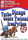 最新Pythonエクスプローラ Django,TurboGears,Twisted,IronPython 完全攻略