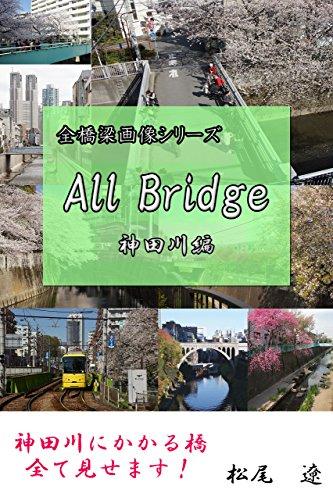 All Bridge over the Kanda-gawa River in Tokyo All Bridge in Japan (Japanese Edition)