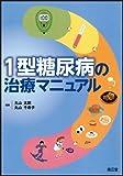 1型糖尿病の治療マニュアル